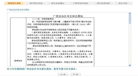 2017年审计师考试网上报名系统考生操作手册