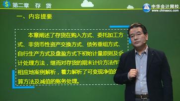 中华会计网校官网中级会计职称