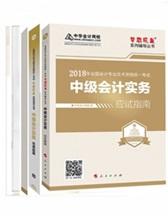 """2017年中级会计职称中级会计实务""""梦想成真""""系列丛书五册通关"""