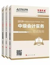 """2017年中级会计职称三科""""梦想成真""""系列丛书应试指南"""