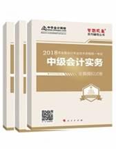 """2017年中级会计职称三科""""梦想成真""""系列丛书全真模拟试卷"""