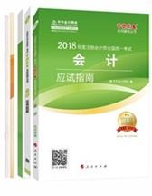 """2017年注册会计师""""梦想成真""""系列丛书"""