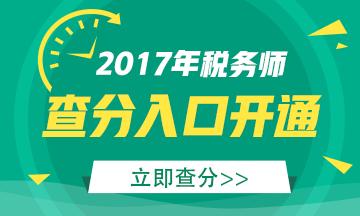 2017年税务师成绩查询入口已开通