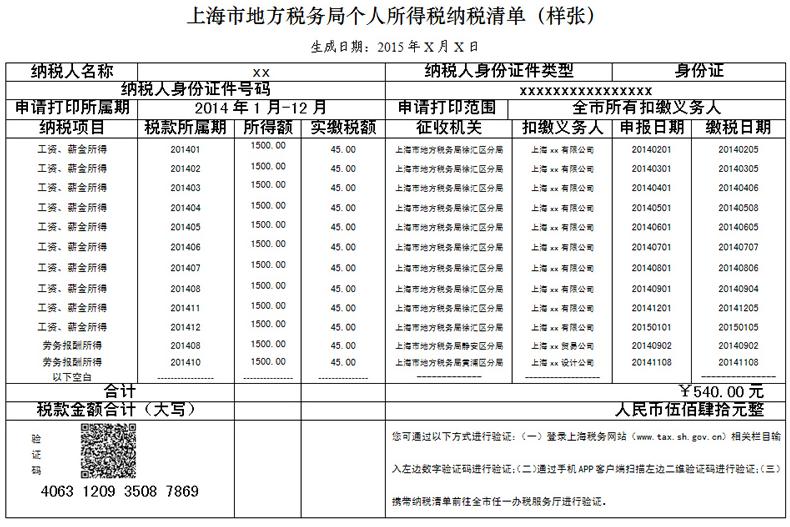 关于优化《上海市地方税务局个人所得税纳税清