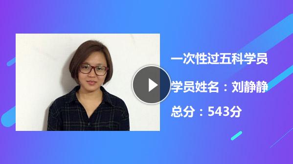 2015年税务师状元刘静静