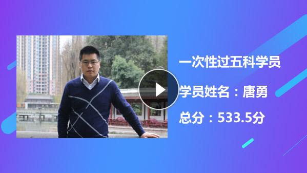 税务师优秀学员视频
