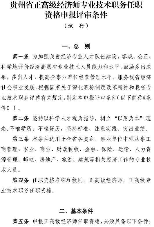 2017年贵州高级经济师申报条件(试行)