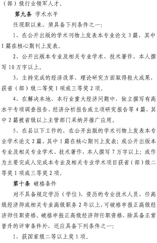 贵州2017年高级经济师申报条件(试行)
