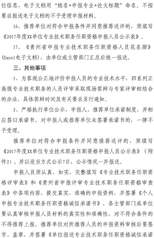 2017年黔西南正龙8娱乐评审