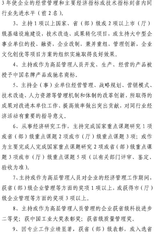2017年高级经济师申报条件