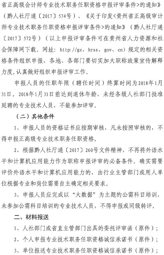 2017黔西南正龙8娱乐评审