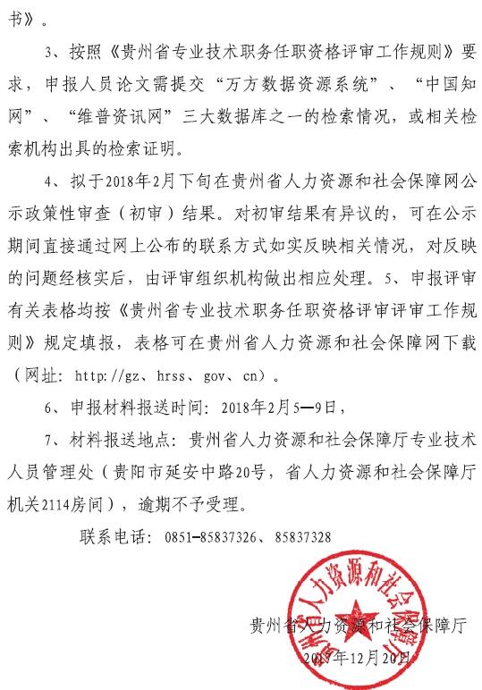 2017黔西南正龙8娱乐评审通知