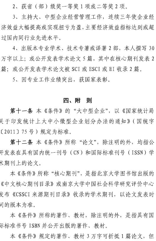 贵州2017高级经济师申报条件(试行)