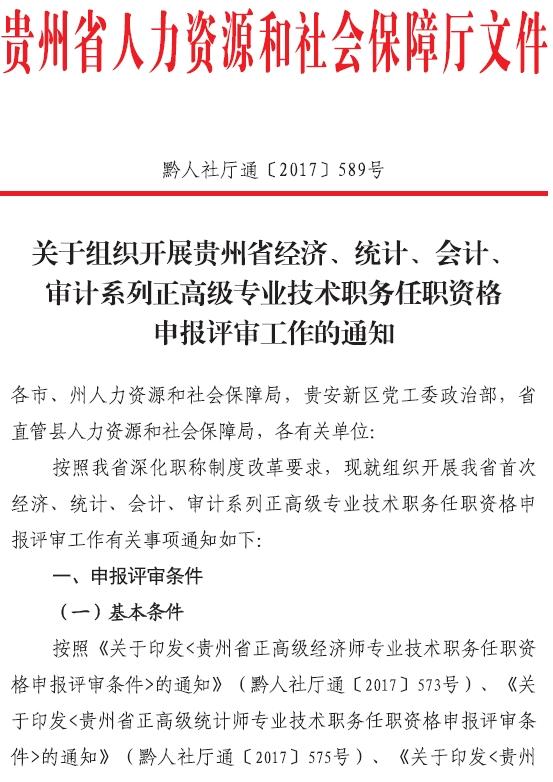 2017年黔西南正龙8娱乐评审通知