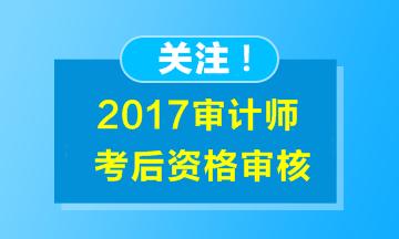 贵州2017年审计师考试考后资格审核时间及要求