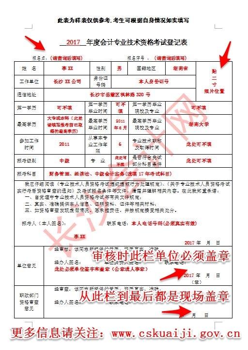 湖南长沙沙龙娱乐中级会计职称资格审查问题及考试登记表填写要求