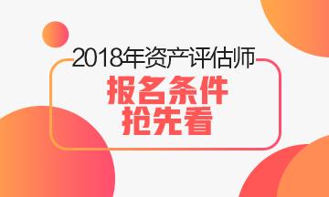 2018年资产评估师考试报名条件