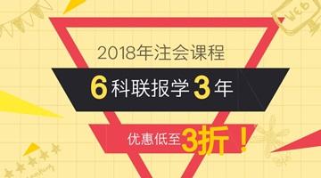 中华会计网校注册会计师培训班
