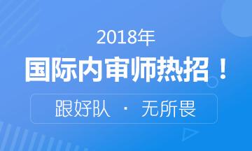 2018国际注册内部审计师网上辅导招生方案