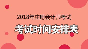 广东2018年注册会计师考试什么时候报名?