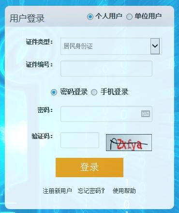 北京高级经济师考试报名入口