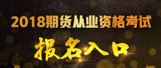 2018年武松娱乐资格预约式考试报名入口