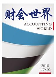 《财会世界》电子书(2018年第2期)