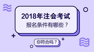 安徽2018年注册会计师(CPA)报考条件有哪些?