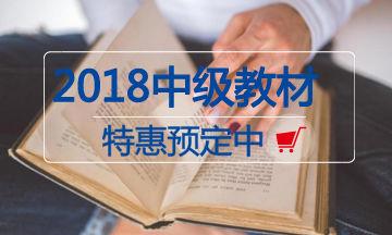 2018年中级会计职称官方考试教材特惠