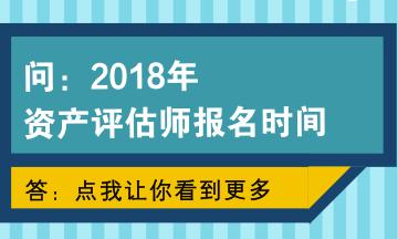 2018年资产评估师考试时间