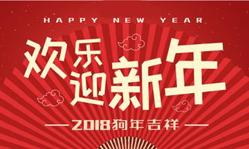 中华会计网校祝您狗年大吉