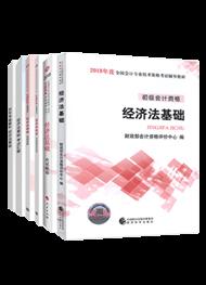 2018初级职称《经济法基础》五册通关+考试教材(快递免邮)