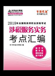 """2018年税务师《涉税服务实务》""""梦想成真""""系列考点汇编电子书"""
