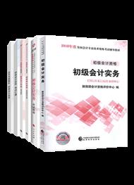 2018初级会计实务五册通关+官方教材(快递免邮)