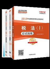 2018税法一五册通关+考试教材