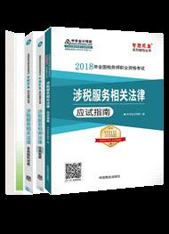 2018税务师涉税服务相关法律五册通关+考试教材