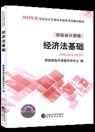 2018《经济法基础》官方教材