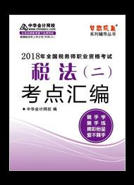 2018税务师税法二考点汇编电子书