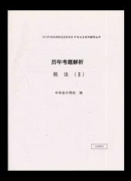 """2018年税务师《税法二》""""梦想成真""""系列历年考题解析(免费赠送 自付邮费)"""