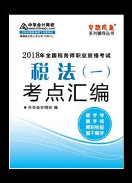 2018税务师税法一考点汇编电子书