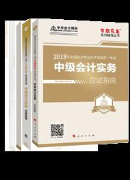 2018中级实务五册通关