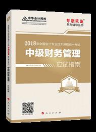 2018中级财管应试指南