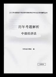 """2018年中级会计职称《经济法》""""梦想成真""""系列丛书历年考题解析(免费赠送 自付邮费)"""