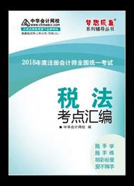 """2018年注册会计师《税法》""""梦想成真""""系列丛书考点汇编电子书"""