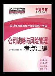 2018战略考点汇编电子书