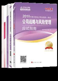2018公司战略与风险管理五册通关+考试教材