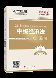"""2018年中级会计职称《经济法》""""梦想成真""""系列丛书应试指南(预订)"""