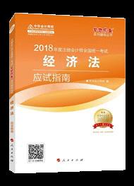 """2018年注册会计师《经济法》""""梦想成真""""系列应试指南(预订)"""