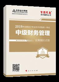 2018中级财管模拟试卷