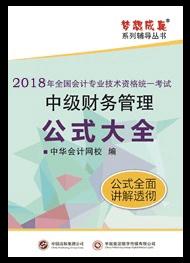 2018中级财管公式大全电子书